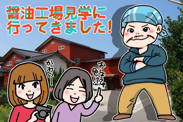 兵庫県豊岡市にて、醤油や味噌などの発酵食品の開発・製造・販売を行っている「花房商店」さん。今回は、オリジナル商品を作っている工場へ行ってきたよレポートです。