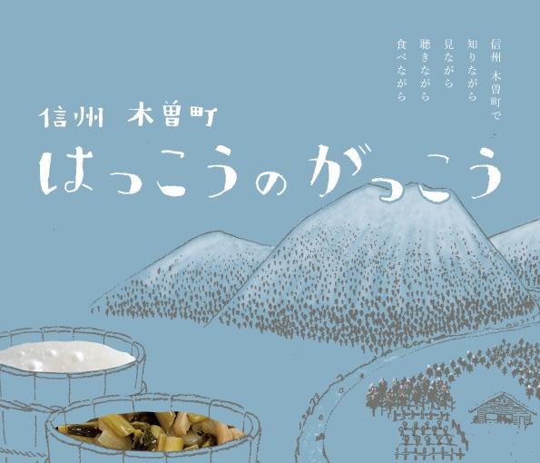 すんきメニューベスト3はコレ!長野県木曽町「はっこうのがっこう」レポート