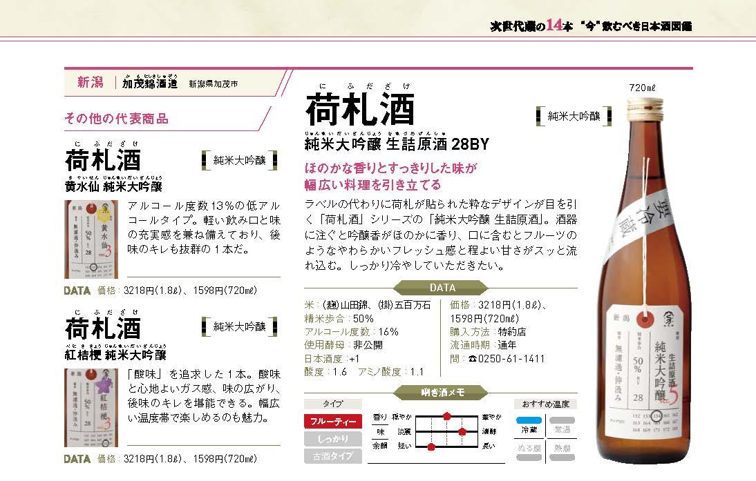 米どころ、新潟県加茂市で明治26年(1893年)から酒造りをしている酒蔵。「伝統的な酒造りを守りながら、現代の食卓に合う日本酒を目指す」ことをモットーに、美味しいと自信を持って提供できる良質な日本酒を製造しています。