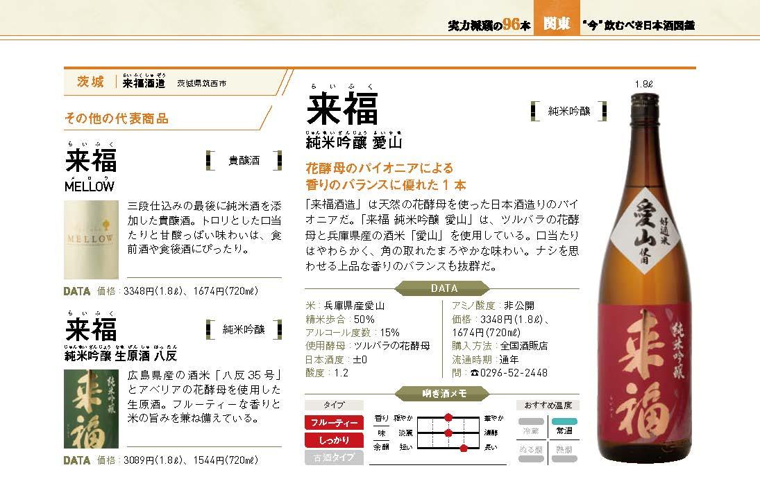 来福酒造は茨城県筑西市の蔵元。享保元年(1716年)に筑波山の麓に創業して以来、高品質の日本酒を造り出しています。 来福酒造は日本酒造りにおいて天然の花酵母を使った先駆者でもあります。花酵母を使用することで豊かな香りとまろやかな口当たりを実現しました。