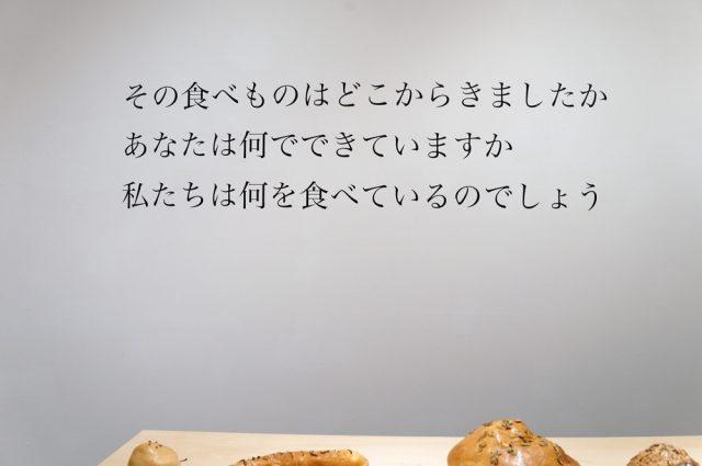 食べられる境界,中山晴奈,フードスケープ〜私たちは食べたものでできている(アーツ前橋):発酵ライフを楽しむ haccola(ハッコラ)
