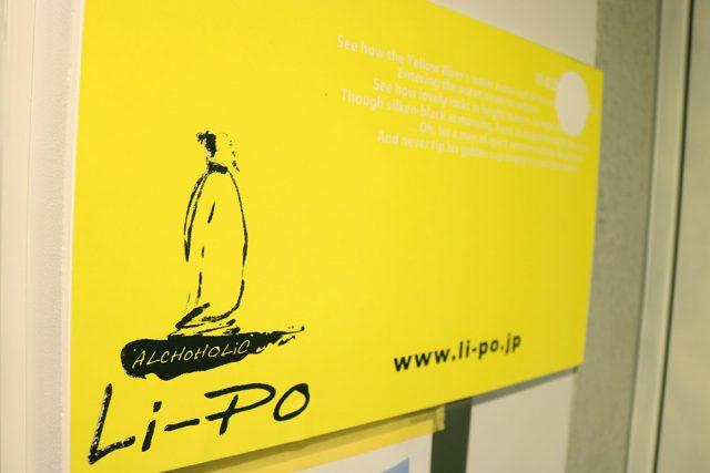 渋谷にあるバー「Li-Po(リポ)」。オーナーの伊藤美恵子さんは、パルコや山本寛斎事務所に勤めた後、2008年にこのお店をオープン。お店には音楽や映画、編集者などが集い、毎週、ほぼ何かのイベントが開催されています。