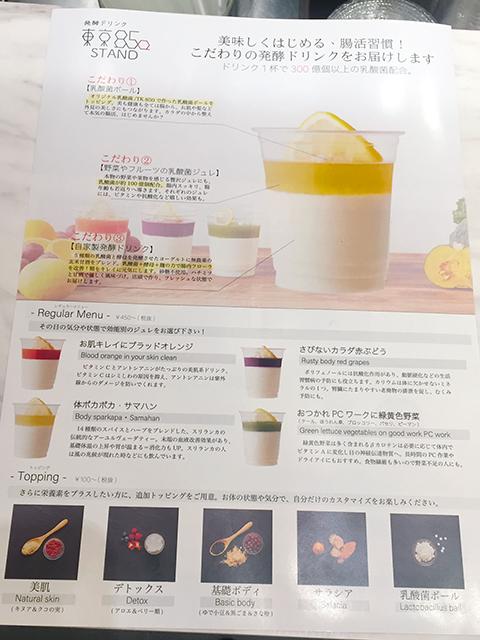 発酵ドリンク専門店『東京850 STAND』店内のメニュー