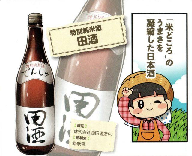 特別純米酒 田酒…西田酒造店の華吹雪を原料米とした特別純米酒 田酒。