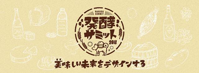 発酵サミット2018 in 犬山