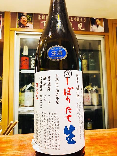 秋田県湯沢市「木村酒造」による『福小町 しぼりたて生原酒』