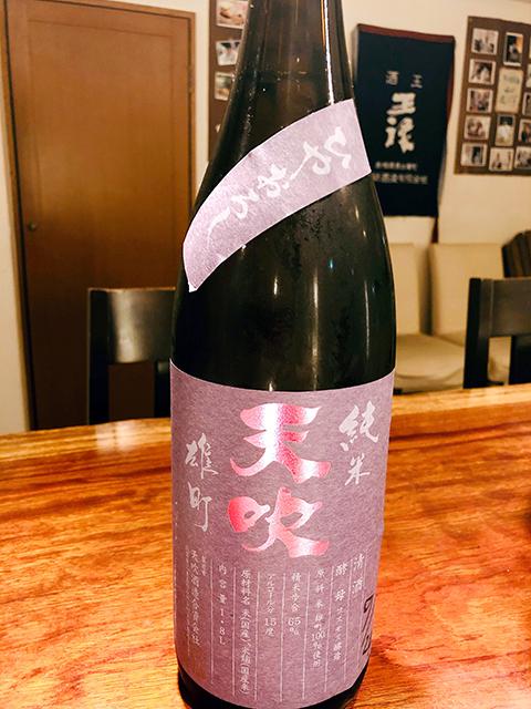 佐賀県「天吹酒造」による『天吹 純米 ひやおろし 雄町』
