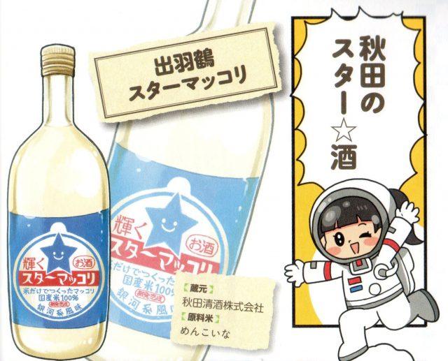 """出羽鶴スターマッコリ…秋田清酒の""""銀河系風味""""のお酒。"""