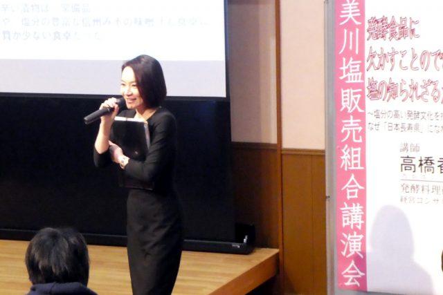 講演会講師の高橋香葉先生
