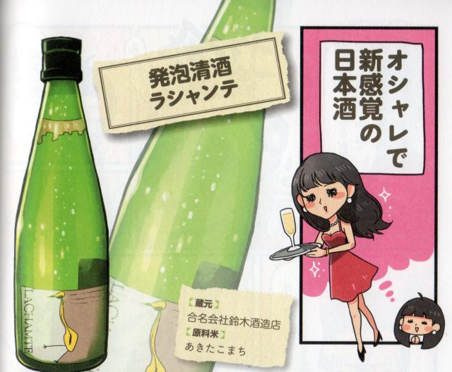フルーティーで甘みのある炭酸があるスパークリングワインのような日本酒