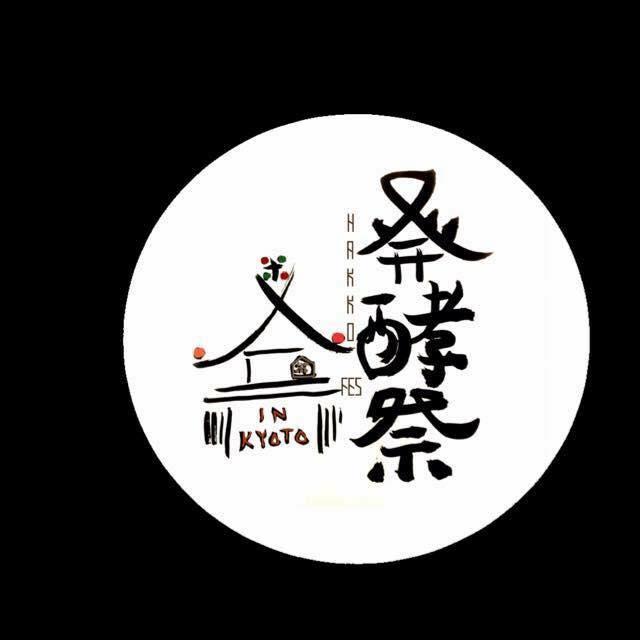 発酵祭り in 京都