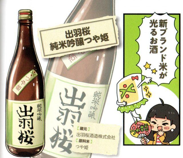 出羽桜 純米吟醸つや姫…出羽桜酒造のつや姫を用いた純米吟醸
