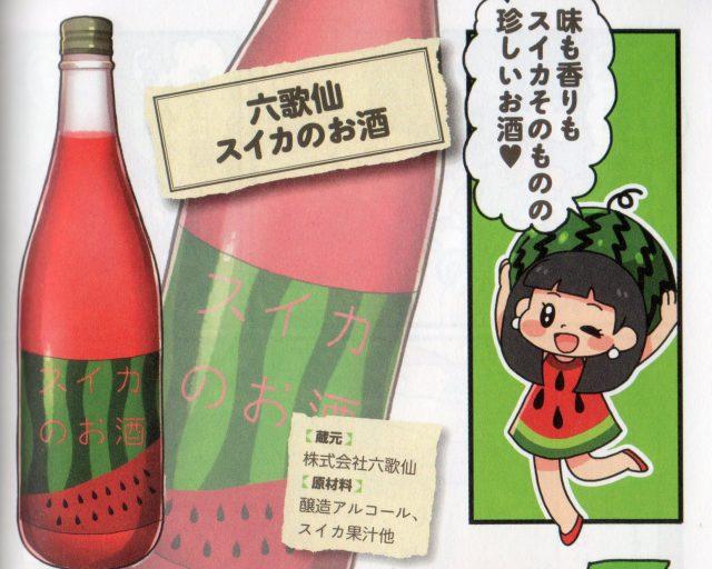 六歌仙スイカのお酒…六歌仙の味も香りもスイカそのものの珍しいお酒