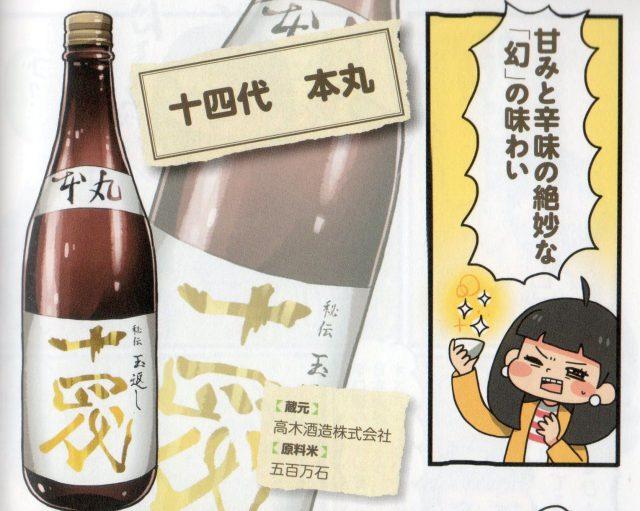十四代本丸…高木酒造の原料米に五百万石を用いた幻の日本酒