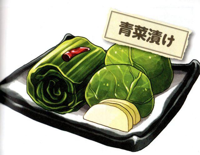 青菜漬け…青菜は高菜の仲間で青菜自体が独特の辛味を持つ野菜