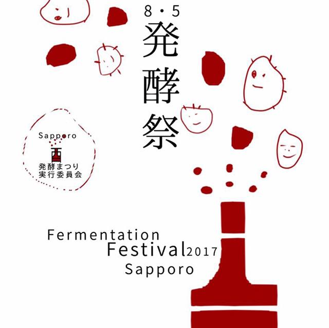発酵祭 in 札幌