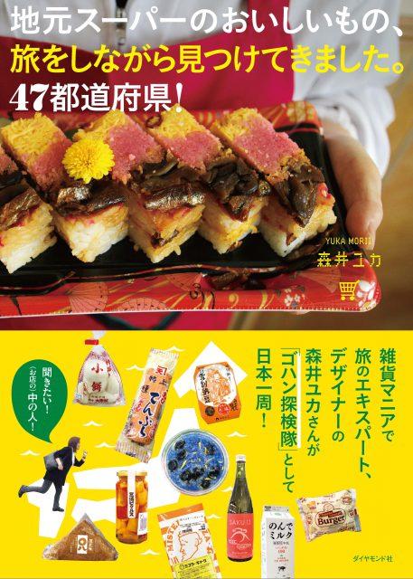 森井ユカ著『地元スーパーのおいしいもの、旅をしながら見つけてきました。47都道府県!』定価:本体1,600円+税 ダイヤモンド社