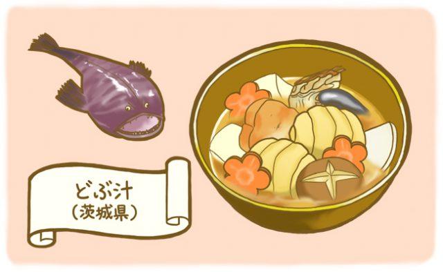 どぶ汁(茨城県)
