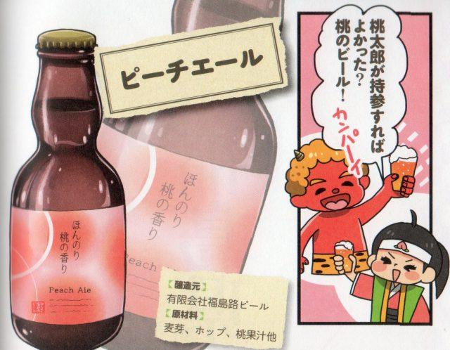 ピーチエール…福島路ビールの福島産の桃を使用した発泡酒