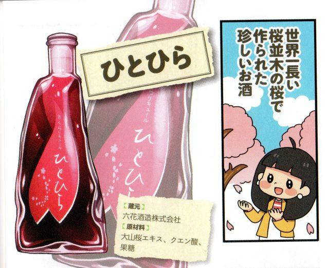 ひとひら…六花酒造の桜エキスで造られた珍しいお酒。