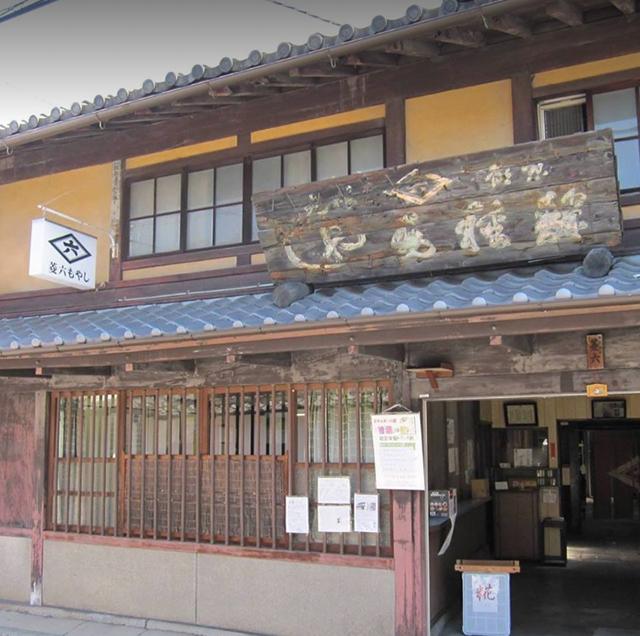 京都で唯一のもやし屋、菱六