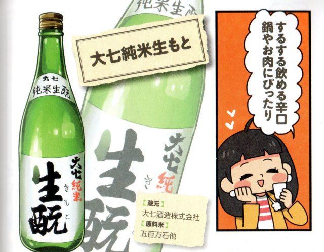 大七純米生もと…大七酒造の純米生もと。生もとは発酵に乳酸などを使わないで時間をかけて作る手法
