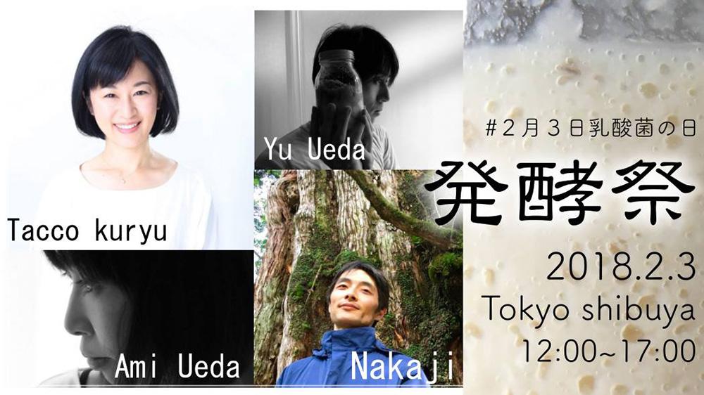 発酵祭 in Tokyo
