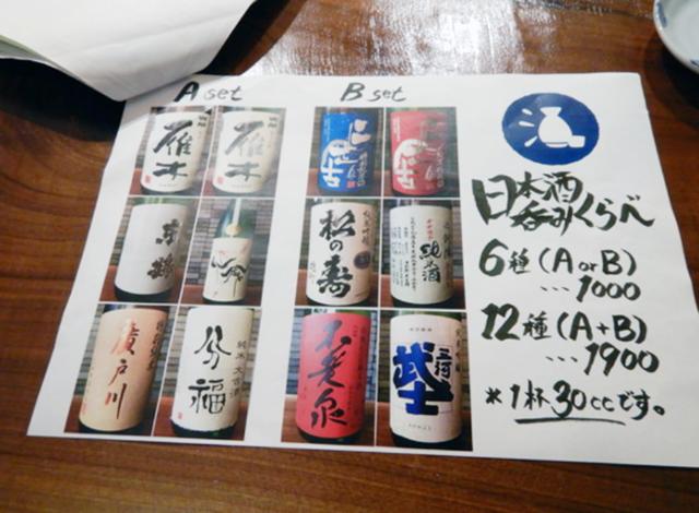 日本酒の飲み比べも楽しめます。12種とはかなりお得ですね