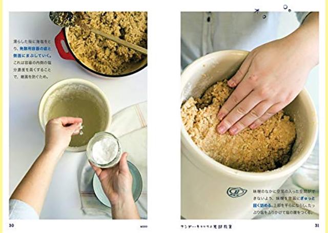 『サンダー・キャッツの発酵教室』に掲載されている味噌レシピ