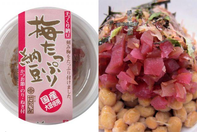 梅たっぷり納豆