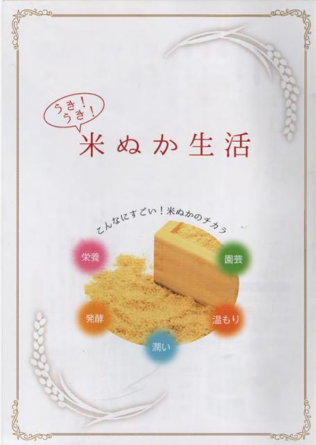 日本米穀小売商業組合連合会が発行している、お米や米ぬかについての情報が満載の小冊子「うき!うき!米ぬか生活」が置いてあるお米屋さんもあります。ぜひ探してみてくださいね!
