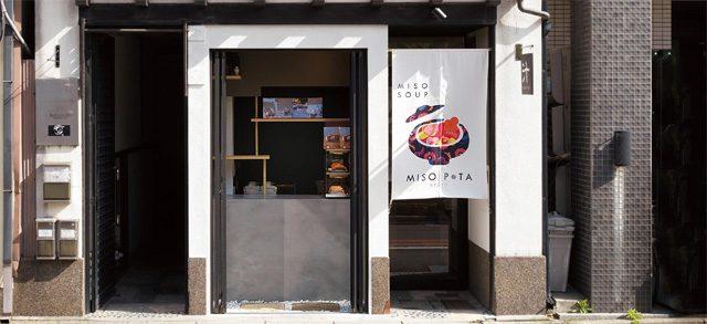 京都の味噌汁ポタージュ専門店『MISO POTA KYOTO(みそポタ京都)』