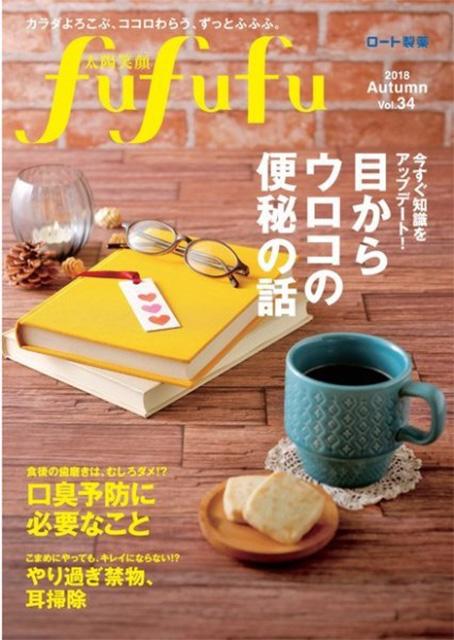 『太陽笑顔fufufu』vol.34 (2018年09月05日発売)