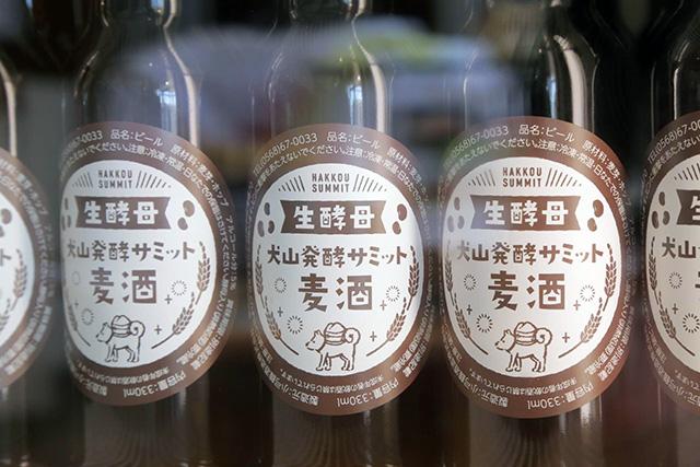 生酵母犬山発酵サミット麦酒(撮影:外山祐二)