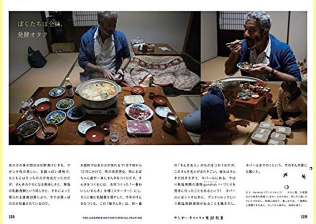 日本語版だけの記事「〜サンダー・キャッツが日本にやってきた〜発酵オタクたちのすんき旅」