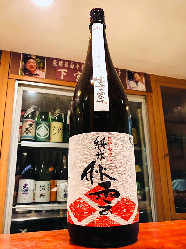 島根県出雲市の「富士酒造」による『出雲富士』冷やおろし