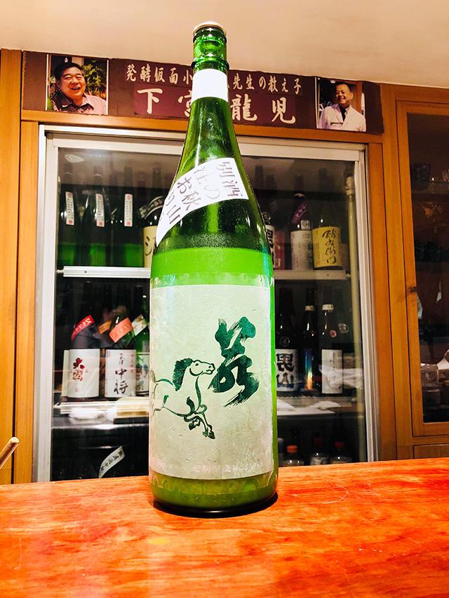 栃木県小山市の「若駒酒造」による『若駒(わかこま)』別注おり酒
