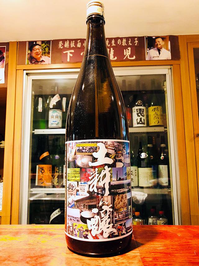 山形県長井市に移り住んだ「鈴木酒造長井蔵」による『土耕ん醸(どこんじょう)』山廃純米酒