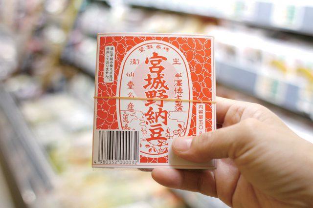 「宮城野納豆」(宮城県)有限会社宮城野納豆製造所