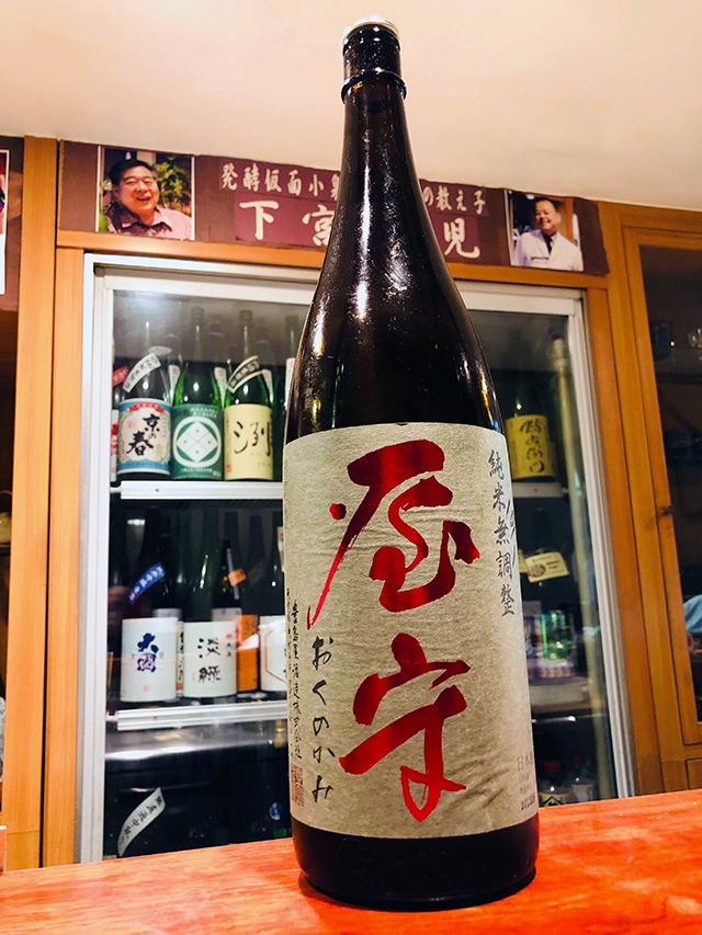 東京都東村山市の「豊島屋酒造」による『屋守(おくのかみ)』冷やおろし