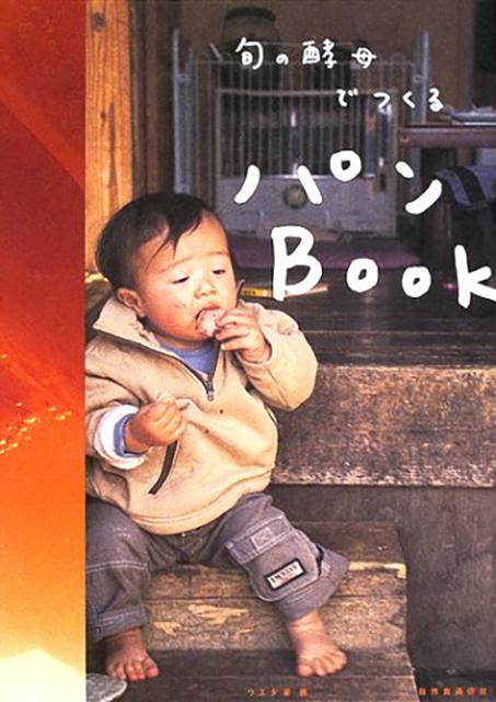 天然酵母の本『旬の酵母でつくるパンBook』