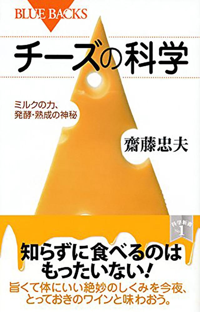 >齋藤忠夫 著『チーズの科学 ミルクの力、発酵・熟成の神秘』 講談社 定価:本体価格 980円+税