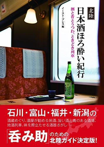 北陸 日本酒ほろ酔い紀行