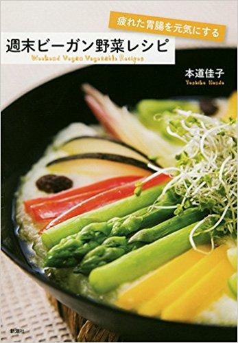 本道佳子/著『疲れた胃腸を元気にする 週末ビーガン野菜レシピ』(新潮社) 1,404円(税込)