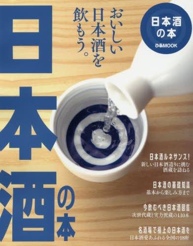 ぴあMOOK『日本酒の本』 ぴあ株式会社 定価:本体 680円+税