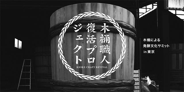 木桶による発酵文化サミット in 東京 2020/4/4(土)