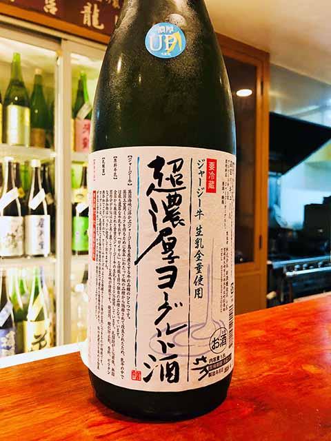 宮城県大崎市の新澤酒造店+Kによる「超濃厚ヨーグルト酒」