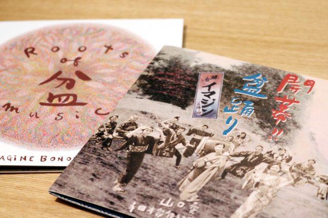 『炭坑節』や『東京音頭』などお馴染みの盆踊りソングはもちろん、300年以上の歴史を持つ酒蔵、寺田本家伝統芸能部とコラボした『寺田本家 酛摺り(もとすり)唄』や、盆踊り部オリジナルの『発酵盆唄』なんかも収録
