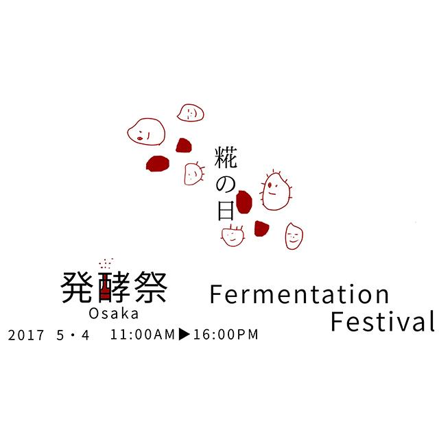 発酵祭 in 大阪