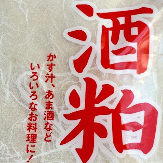 発酵食品、余ったときの使い方レシピ【酒粕編】